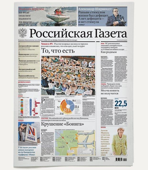 Rossiskaya Gazeta